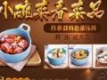 福州蒸美味家常菜加盟 2-3人就可经营家常菜