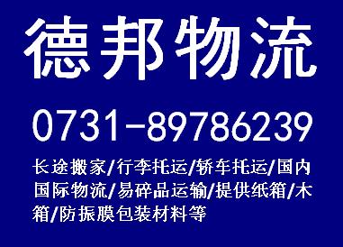 德邦物流/行李托运/搬家打包/轿车托运/整车零担业务