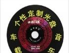 全新无损音乐音乐CD私人定制,仅售10元