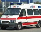 出租120救护车去外地收费标准