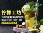 广东奶茶加盟代理 区域**垄断-送单店送设备包选址