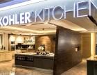 加盟科勒厨房 尽享未来财富