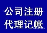 经开区百乐门广场附近注册公司代账报税财务就找江舒勤专业周到