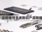 武汉鑫天苹果维修手机电脑换屏总成主板修理进水屏总成
