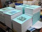 印刷 胶装 书本制作