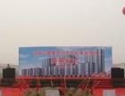 漯河舞台搭建、会场布置