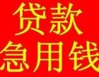 扬州小额贷款8090贷款无抵押无担保,利息低下款快