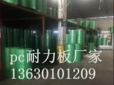广东耐力板厂家,佛山耐力板厂家,pc耐力板生产厂家