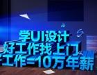 广州CAD设计零基础转行培训班