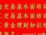 东莞福汇外汇交易培训,东莞FXCM外汇平台讲座