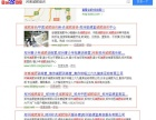 SEO优化|网络推广|搜索引擎排名|百度自然排名