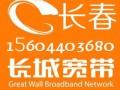 长春长城宽带安装电话,100兆四年1600元,扫码赠网时