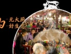 鱼品记蒸汽石锅鱼加盟 火锅 投资金额 5-10万元