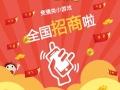 【大富翁小游戏公众号】加盟官网/加盟费用/项目详情