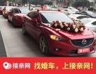 接亲网:齐齐哈尔2018婚车价格表,奔驰奥迪宝马婚车300元