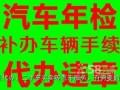 苏A南京牌昆山验车,苏昆沪汽车服务中心为您服务