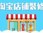 洛阳浩翔互联电商运营淘宝运营淘宝开店淘宝店铺装修培训