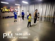 海珠新港东少儿街舞基础入门培训班 首选冠雅舞蹈培训机构
