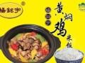 杨铭宇黄焖鸡加盟优势 黄焖鸡加盟