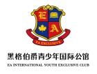 深圳南山科苑科技园黑格伯爵暑假班暑期班