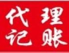 北京丰台马家堡自然新天地,专业代理记账,财务外包,税务申报