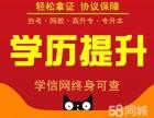 上海长宁网络教育哪里好 成人高考 自考培训多少钱