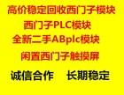 全成都稳定高价采购西门子PLC模块ABplc模块等工控模块
