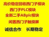 稳定高价采购西门子PLC及ABplc模块等工控模块