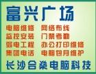长沙富兴广场打印传真集团电话门禁考勤投影等办公设备安装维护