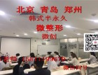 上海微整形注射课程去哪学-上海十大微整形培训学校