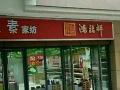 江厦明珠广场 商业街卖场 95平米