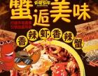 郑州虾模蟹样加盟费多少 香辣虾主题餐厅加盟
