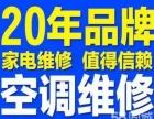 温州 信河街+江滨路 专业拆装空调维修/移机 洗衣机故障专修