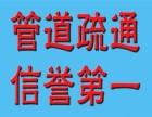 北京管道疏通 下水道疏通 通马桶堵测 管道疏通 清洗管道