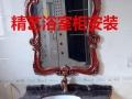 精艺水电暖灯具水龙头马桶卫浴挂件等安装维修