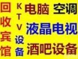 苏州专业酒店设备回收长期收购倒闭酒店宾馆KTV整体设备拆除