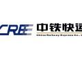 杨浦区物流公司航空托运021-564OO5O7中铁物流