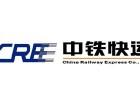 上海青浦城区中铁物流电话青浦城区中铁快运地址免费上门取件