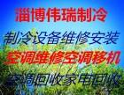 淄川空调回收,二手家电回收,空调移机