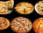 【玛格丽塔披萨加盟】披萨店加盟费_加盟电话