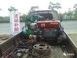 拖车  附近拖车  流动补胎 电瓶