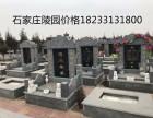 石家庄公墓出售价格