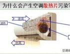 专业空调清洗-中央空调清洗-除尘高温消毒水处理