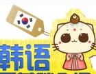 韩语出国留学、考级、兴趣、工作,可免费试听