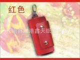 热销款PU钥匙包 促销钥匙包 LOGO定制