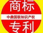 邯郸商标代理/专利申请代理/软件登记/中鼎国联知识产权
