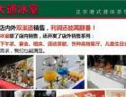 大通冰室港式奶茶加盟 冷饮热饮 投资金额15万元