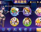 浙北游戏代理招募 0成本的线上棋牌室