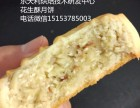 卢师傅花生酥月饼酥皮月饼制作过程 培训花生酥月饼技术