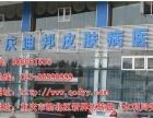 重庆专门治疗白癜风医院效果好的有哪些